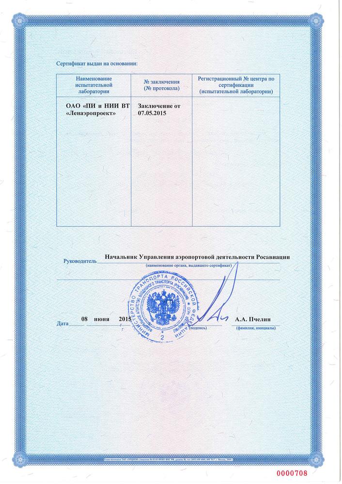 Серификат Росавиация 4.jpg