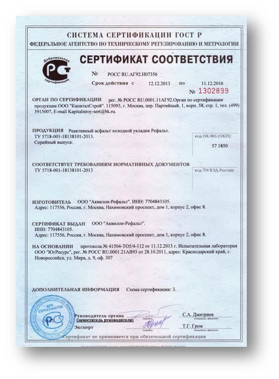 Сертификат ГОСТ.jpg