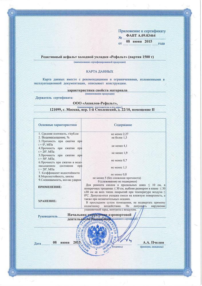 Серификат Росавиация 3.jpg