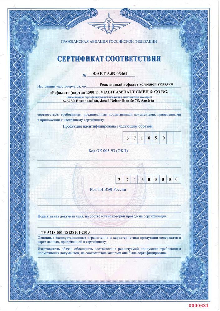 Серификат Росавиация 1.jpg