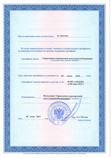 Серификат Росавиация 2.jpg