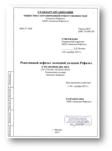 Сертификат ТУ.jpg