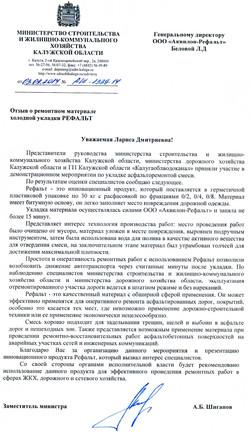 Отзыв Калуга