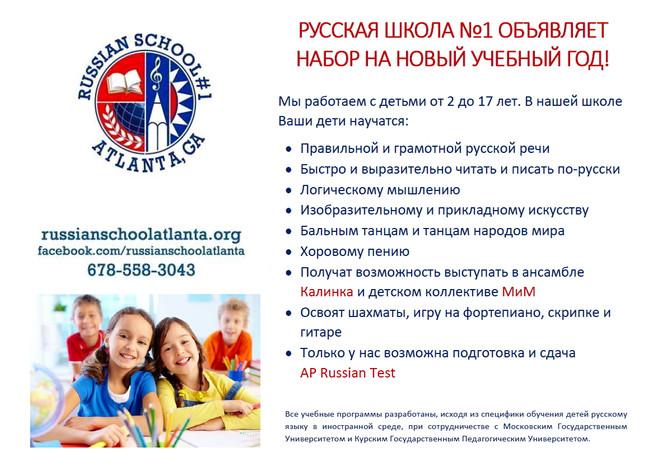 Набор в Русскую школу N 1