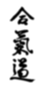 the japanese kanji fr Aikido
