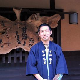 江戸時代の旅人たちが味わったその変わらぬ甘酒の味。山本聡(やまもと さとし)さん 箱根甘酒茶屋第十三代