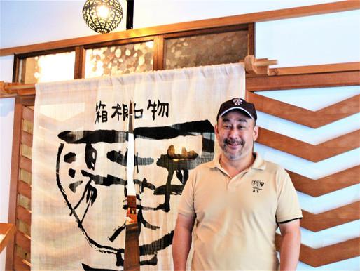 箱根の名水で作った湯葉をメニューの主役にした田中久士(たなか ひさお)さん 湯葉丼直吉店主