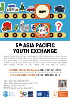 제 5회 아시아태평양청년교류(APYE) 프로그램 참가자 모집 안내