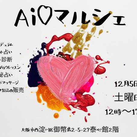 12月5日Ai♡マルシェ12時〜17時