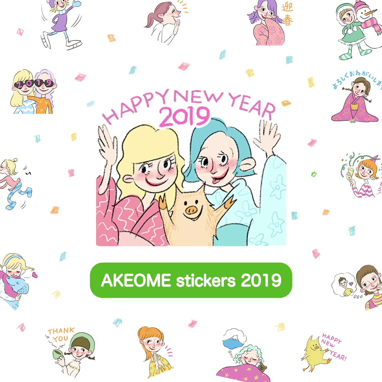 LINEスタンプ「AKEOME stickers 2019」リリース