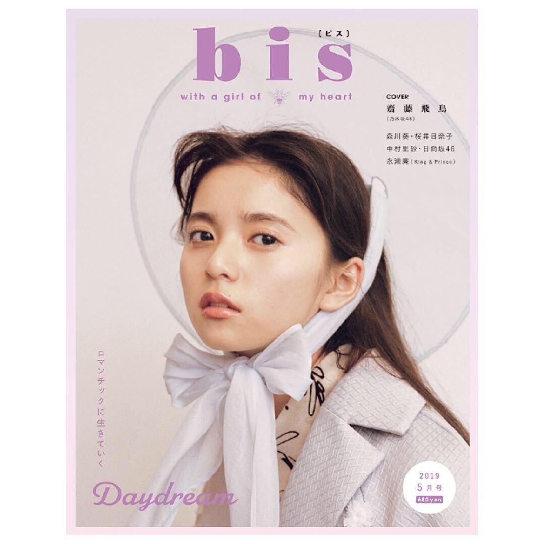 雑誌bis[ビス]掲載