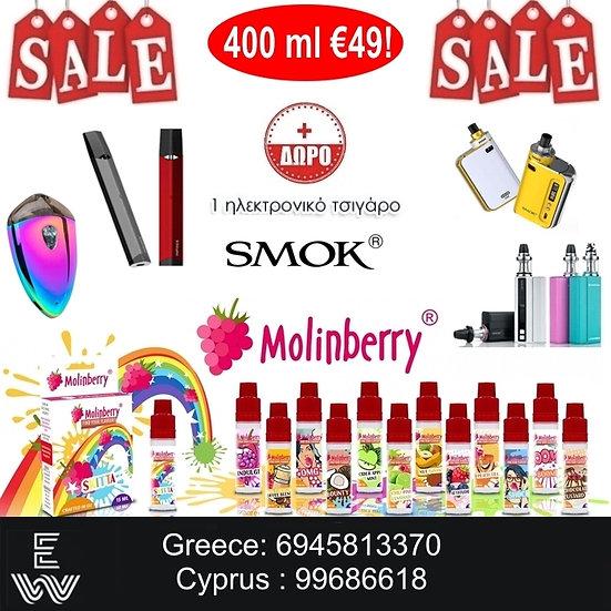 400 ml Bronze Box Δημοφιλή Υγρά άτμισης + Smok Hλεκτρονικό τσιγάρο