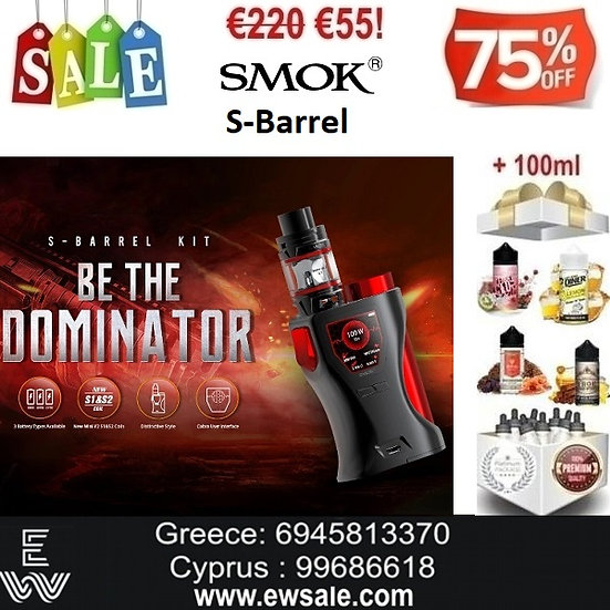 Smok S-Barrel 5ml Kit Hλεκτρονικό τσιγάρο + 100 ml Υγρά Αναπλήρωσης