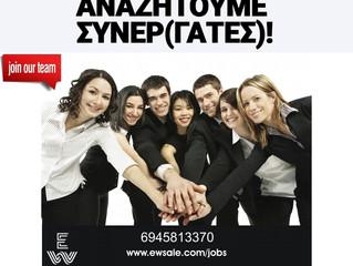 Ζητούνται  Πωλητές / Αντιπρόσωποι / Συνεργάτες από όλη την Ελλάδα