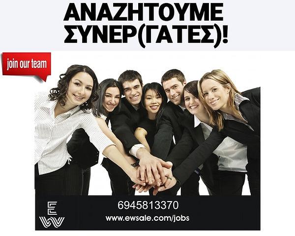 Ζητείται πωλητής / πωλήτρια για μερική-απασχόληση (Ελλάδα)