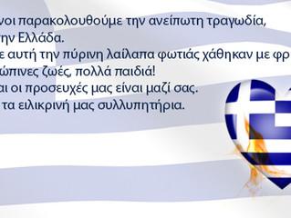 Οι σκέψεις και οι προσευχές μας είναι με τους Έλληνες!