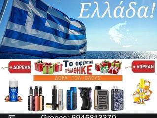 Ζητώ η Ελλάδα μας & δώρα για όλους!