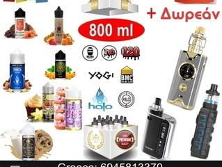 Δωροκουπόνια: Δωρεάν Ηλεκτρονικά Τσιγάρα & Υγρά άτμισης!