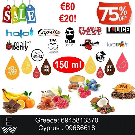 150 ml Αρώματα DIY υγρων αναπληρωσης / E-liquid flavours
