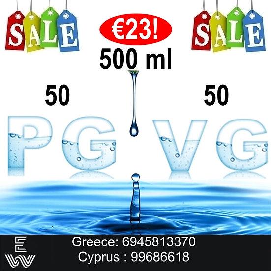 500 ml 50/50 Ατμιστική Βάση νικοτίνης / DIY Unflavoured E-liquid Base