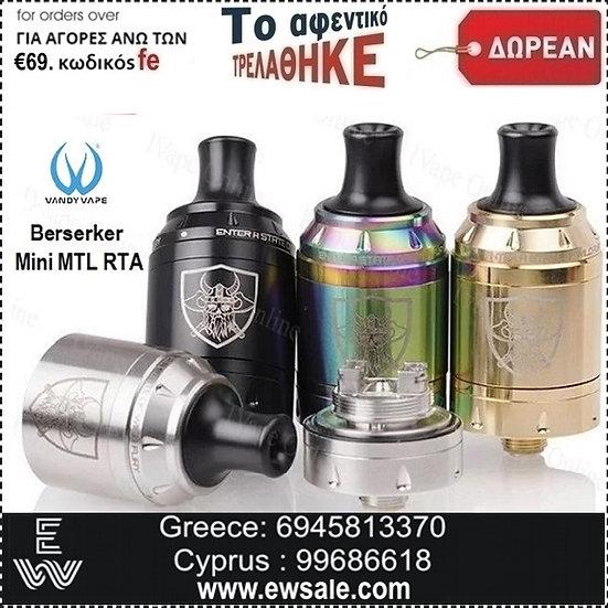 Δωροκουπόνι -Free Vandy Vape Berserker Mini MTL RTA Ατμοποιητής e-τσιγάρου