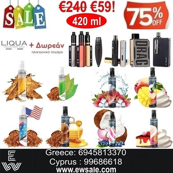 420 ml LIQUA Υγρά Αναπλήρωσης + Δωρεάν Ηλεκτρονικά Τσιγάρα