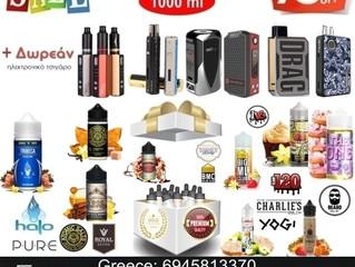 1000 ml υγρά άτμισης + Δωρεάν e-τσιγάρα €99!
