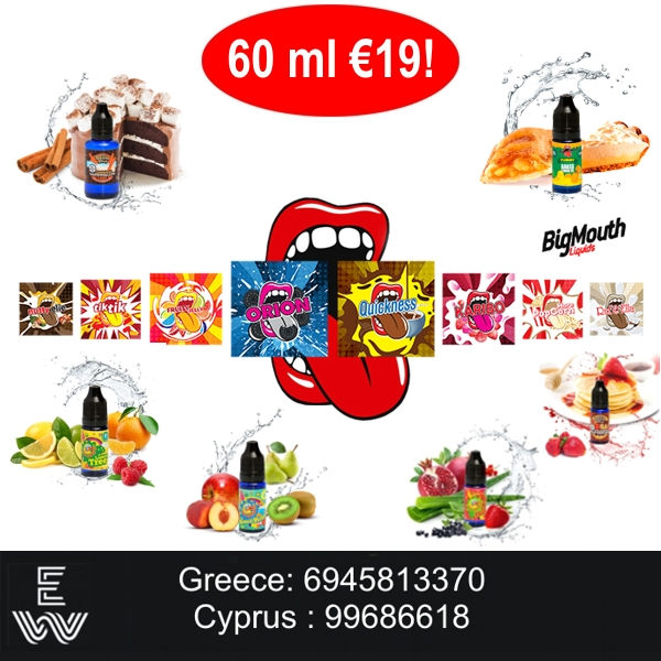 Big Mouth Αρώματα DIY υγρων αναπληρωσης / E-liquid flavours Εδώ θα βρείτε μερικές από τις πιο δημοφιλείς γεύσεις μας / Here are some of our most popular flavours