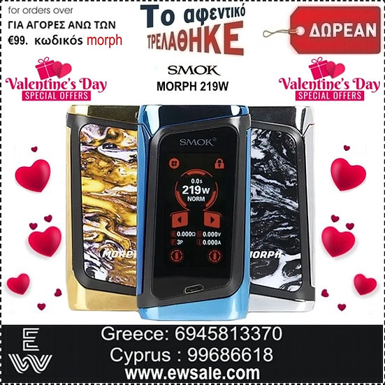 Δωροκουπόνι - Free MORPH 219W TC Mod αφής ηλεκτρονικού τσιγάρου