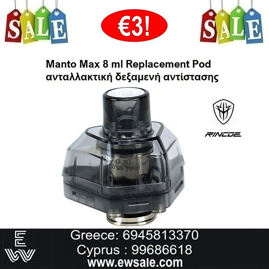 Rincoe Manto Max 8 mlReplacement Pod ανταλλακτική δεξαμενή αντίστασης
