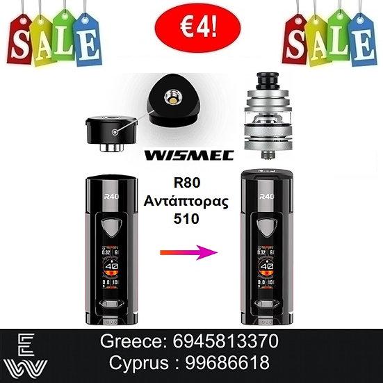 Wismec R80 Αντάπτορας 510