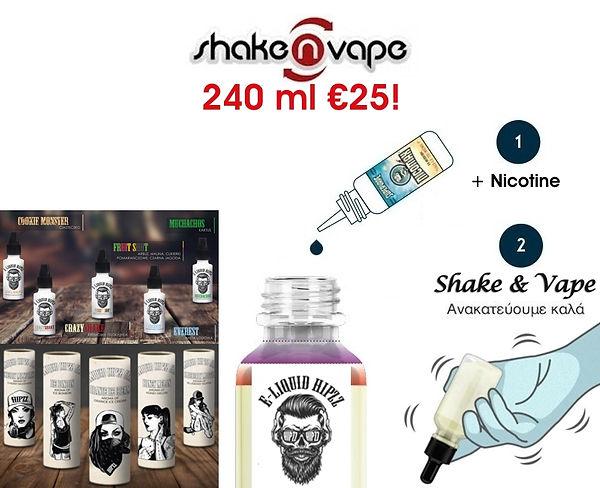 Hipzz Υγρά άτμισης DIY σε 2 απλά στάδια! / Easy 2 Mix - Shake & Vape 2 simple stage E-liquid!