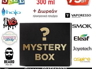 300 ml Mystery Box υγρά + δωρεάν e-τσιγάρα μόνο €29!