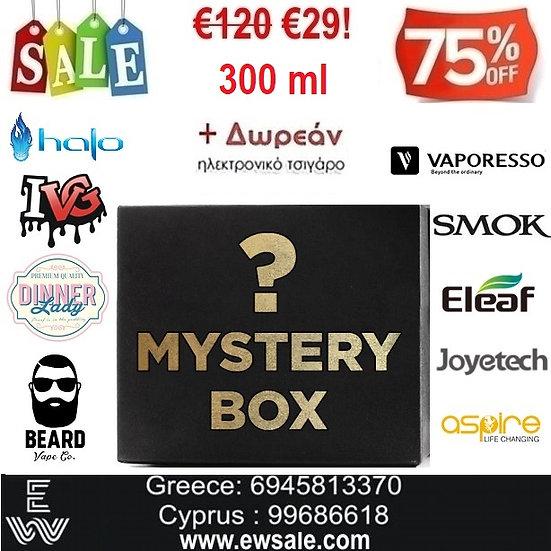 300 ml Mystery Box υγρά αναπλήρωσης + Δωρεάν Ηλεκτρονικά Τσιγάρα