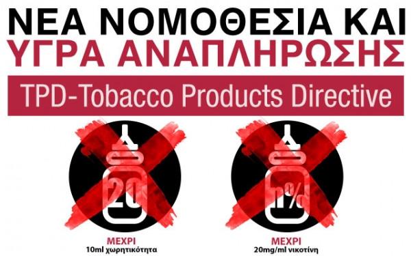 Ηλεκτρονικό τσιγάρο TPD 2017