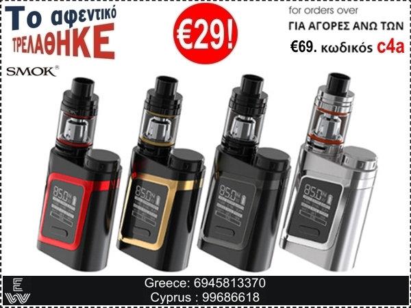 Δωροκουπόνι Smok Alien AL85 Kit Ηλεκτρονικά Τσιγάρα