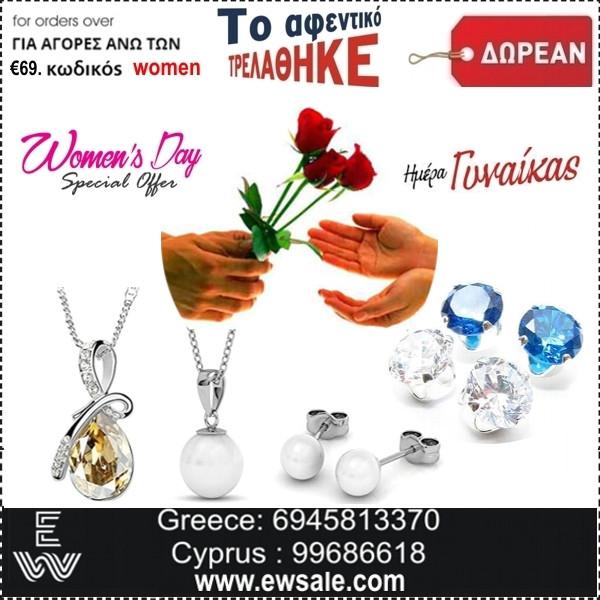 Χρόνια πολλά στις γυναίκες & Δωροκουπόνι - Δωρεάν μοναδικά κοσμήματα! - Free Unique Jewellery!