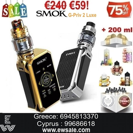 SMOK G-Priv 2  Luxe Edition kit αφής ηλεκτρονικού τσιγάρου + 200ml Υγρά άτμισης