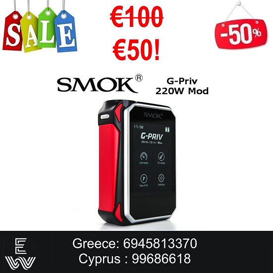 SMOK G-Priv Touch Screen Mod αφής Ηλεκτρονικά Τσιγάρα
