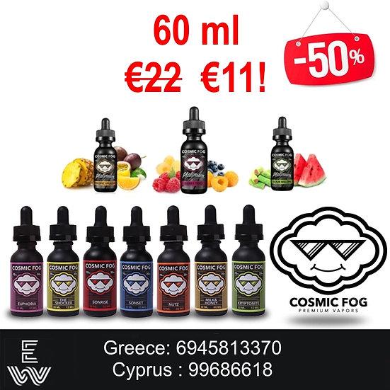 60ml Cosmic Fog Platinum Collection E-Juice / Υγρά αναπλήρωσης