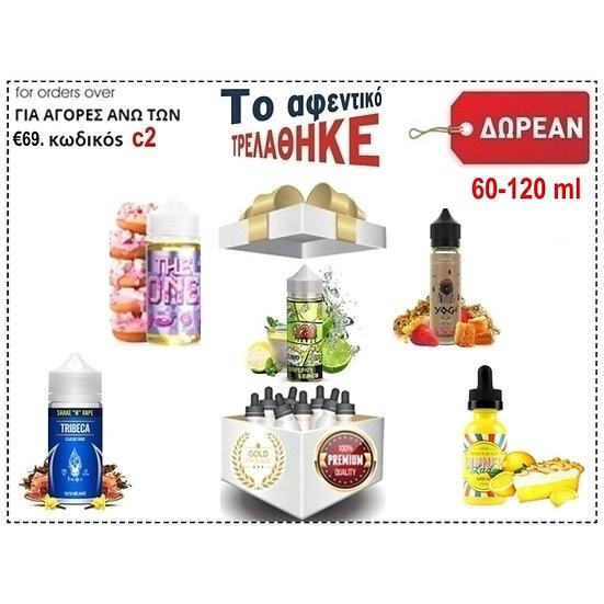 Δωροκουπόνι 60-120 ml Δωρεάν Υγρά άτμισης