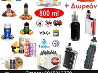 800 ml Υγρά άτμισης + Δωρεάν E-Τσιγάρα 99€!