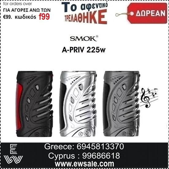 Δωροκουπόνι - Free SMOK A-Priv 225W MOD ηλεκτρονικού τσιγάρου