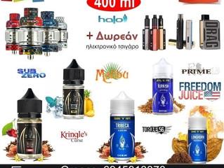 400 ml Halo + δωρεάν ηλεκτρονικά τσιγάρα μόνο €59!