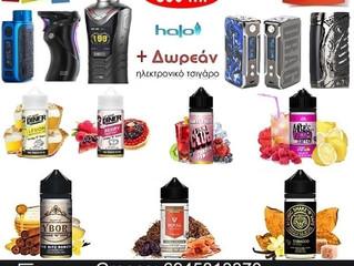 800 ml Halo υγρά + δωρεάν e-τσιγάρα μόνο €89!