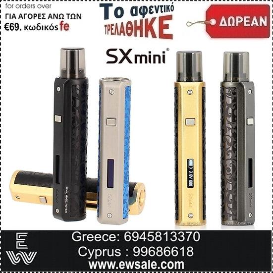 Δωροκουπόνι / Free SX Mini Mi Class Kit Ηλεκτρονικά Τσιγάρα