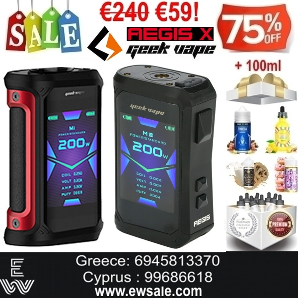 Geek Vape Aegis X mod Ηλεκτρονικά Τσιγάρα + 100ml Υγρά άτμισης