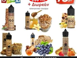 960 ml YOGI DIY Υγρά άτμισης + Δωρεάν E-Τσιγάρα 79€!