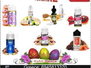 Δωροκουπόνι Πάσχα. 60-120 ml δωρεάν υγρά άτμισης