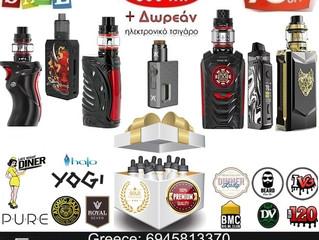 800 ml υγρά άτμισης + δωρεάν ηλεκτρονικά τσιγάρα μόνο €99!
